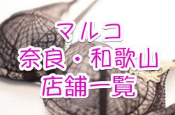 マルコ 店舗 奈良 和歌山