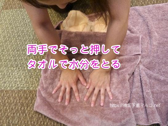 マルコ 洗濯