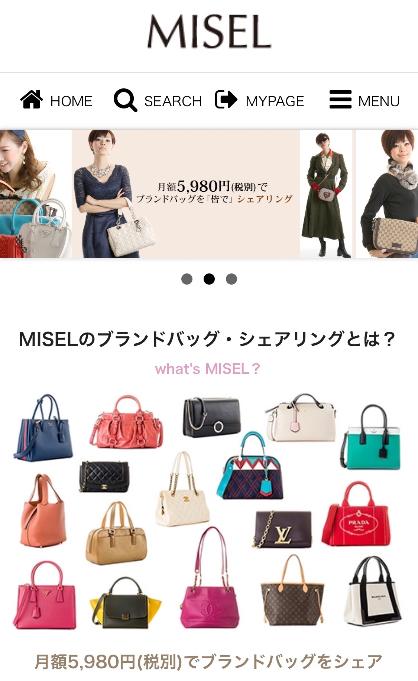 ミセル ブランドバッグ