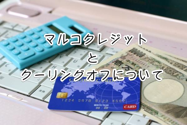 マルコクレジット
