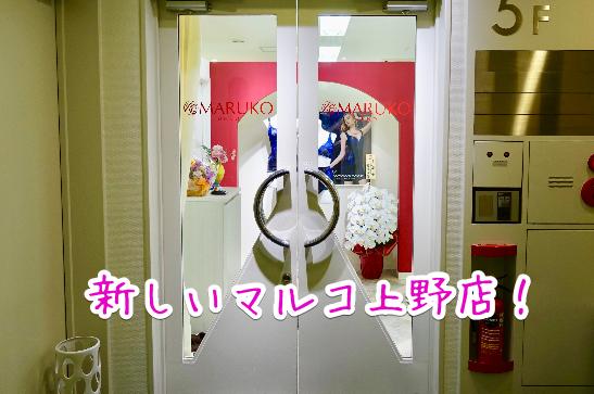 maruko 上野店